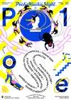 Čtrnáctá Pecha Kucha Night Vodňany bude o putování životem po vlastní ose