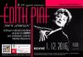 Edith Piaf – Mon Amour